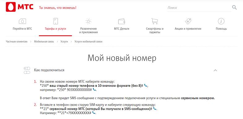 Как сделать смс рассылку при смене номера мтс как сделать рассылку смс iphone